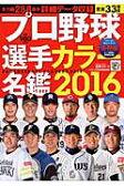 プロ野球選手カラー名鑑(2016)