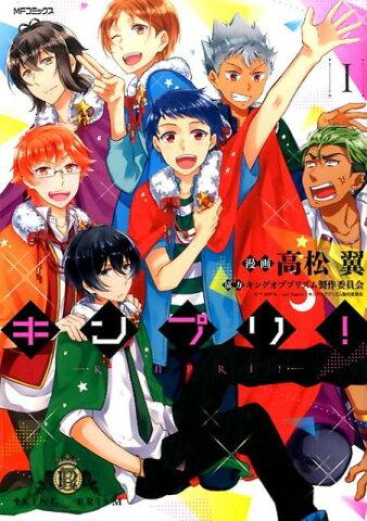 キンプリ! 1 (MFコミックス ジーンシリーズ) [ 高松 翼 ]