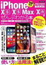 楽天楽天ブックスiPhone XS/XS Max/XRがぜんぶわかる本 新機能から快適設定&お得で便利な活用法まで徹底解説 (洋泉社MOOK)