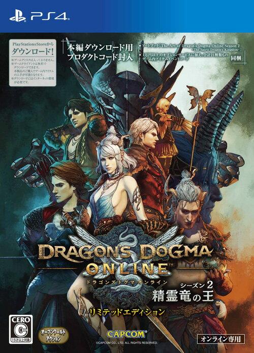 【予約】ドラゴンズドグマ オンライン シーズン2 リミテッドエディション PS4版