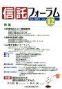 信託フォーラム(vol.12(Oct.2019) 特集:民事信託とその隣接制度/知的財産権と信託/上場子会社の