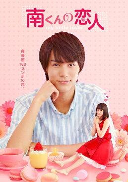 南くんの恋人?my little lover ディレクターズ・カット版 DVD-BOX1 [ 中川大志 ]