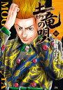 土竜(モグラ)の唄(60) (ヤングサンデーコミックス) [ 高橋 のぼる ]