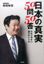 日本の真実50問50答 わかりやすい保守のドリル [ 和田政...