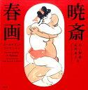 暁斎春画 ゴールドマン コレクション 石上阿希