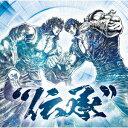 """北斗の拳 35th Anniversary Album """"伝承"""" [ (V.A.) ]"""