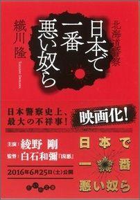 日本で一番悪い奴ら 北海道警察 (だいわ文庫) [ 織川隆 ]