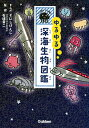 ゆるゆる深海生物図鑑 [ そにしけんじ ]