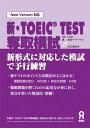 新・TOEIC TEST奪取模試 [ 浅見ベートーベン ]