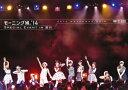 モーニング娘。 039 14 SPECIAL EVENT IN 品川 モーニング娘。 039 14