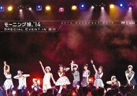 モーニング娘。'14 SPECIAL EVENT IN 品川
