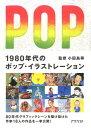 1980年代のポップ・イラストレーション [ 小田島等 ]