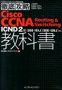 Cisco CCNA Routing & Switching教科書 ICND 2編 (ITプロ/ITエンジニアのための徹底攻略) [ ソキウス・ジャパン ]