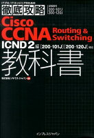 Cisco CCNA Routing & Switching教科書