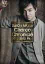 Choreo Chronicle 2012-2015 Plus [ 三浦大知 ]