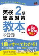 【CD付】英検2級総合対策教本 改訂版 (旺文社英検書)