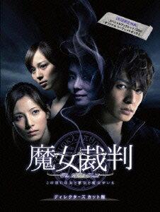 魔女裁判 DVD-BOX [ 生田斗真 ]