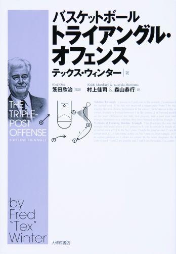 バスケットボールトライアングル・オフェンス [ テックス・ウィンター ]...:book:12089389