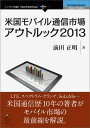 米国モバイル通信市場アウトルック2013 [POD]...