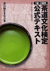 茶道文化検定公式テキスト(1級・2級用)