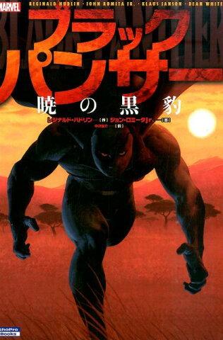 ブラックパンサー:暁の黒豹 MARVEL (ShoPro books) [ レジナルド・ハドリン ]