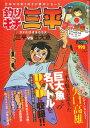 DVD>釣りキチ三平DVD付きBOOK三平vs巨大魚 日本中...
