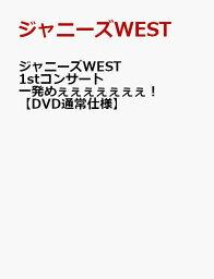 <strong>ジャニーズWEST</strong> 1stコンサート 一発めぇぇぇぇぇぇぇ!【DVD通常仕様】 [ <strong>ジャニーズWEST</strong> ]