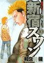 新宿スワン(10) (ヤンマガKC) 和久井健