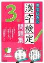 書き込み式 漢字検定3級問題集 成美堂出版編集部