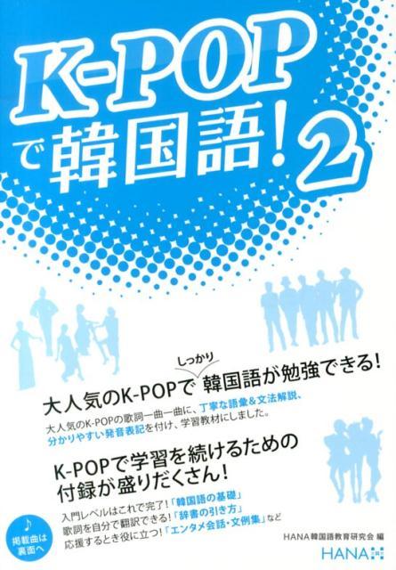 K-POPで韓国語!(2) [ Hana ]