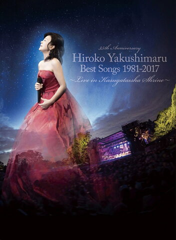 Best Songs 1981-2017〜Live in 春日大社〜 (初回限定盤B CD+DVD) [ 薬師丸ひろ子 ]