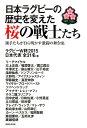 日本ラグビーの歴史を変えた桜の戦士たち [ ラグビーW杯2015日本代表全31名 ]