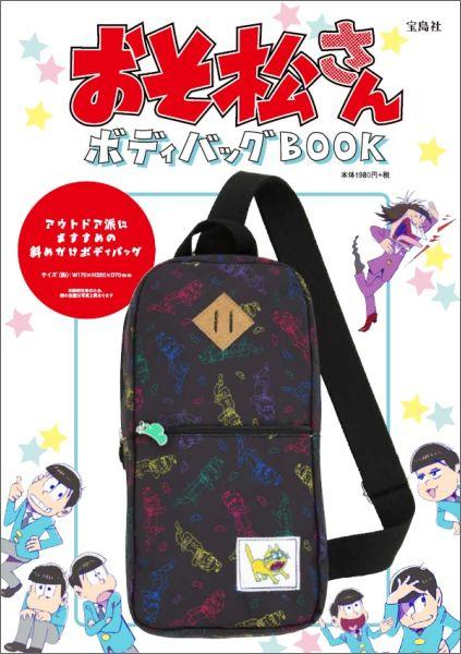おそ松さんボディバッグBOOK ([バラエティ])の商品画像