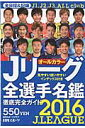 Jリーグ全選手名鑑(2016年)