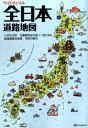 全日本道路地図2版