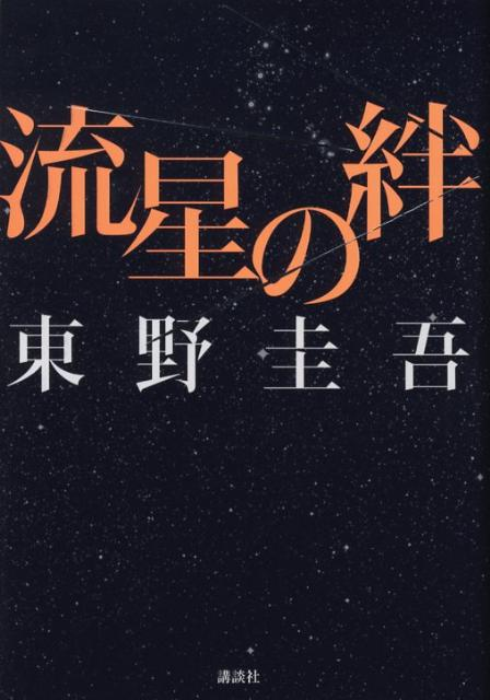 流星の絆 [ 東野圭吾 ]...:book:12807854