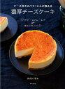 チーズ好きのパティシエが教える 濃厚チーズケーキ [ 長谷川哲夫 ]