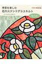 【バーゲン本】季節を楽しむ花のステンドグラスキルト 冬の花 [ パッチワーク教室特別編集 ]