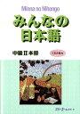 みんなの日本語中級2本冊 [ スリーエーネットワーク ]