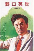 野口英世 (ポプラ社文庫) [ 馬場正男 ]...:book:10052197