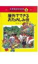 小学生のためのおたのしみ会入門(3)
