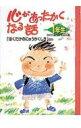 心があったかくなる話(1年生) ぼくだけのにゅうがくしき 日本児童文学者協会