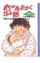 心があったかくなる話(3年生) 赤ちゃんの名前がきまった日 [ 日本児童文学者協会 ]