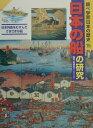 調べ学習日本の歴史(15)