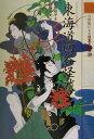 21世紀によむ日本の古典(20) 東海道四谷怪談
