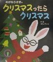【送料無料】めがねうさぎのクリスマスったらクリスマス