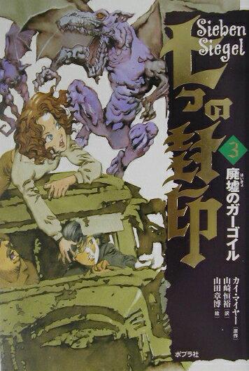 七つの封印(3) 廃墟のガ-ゴイル [ カイ・マイヤ- ]