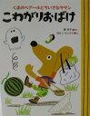 こわがりおばけ くまのベアールとちいさなタタン (ママとパパとわたしの本) 原京子