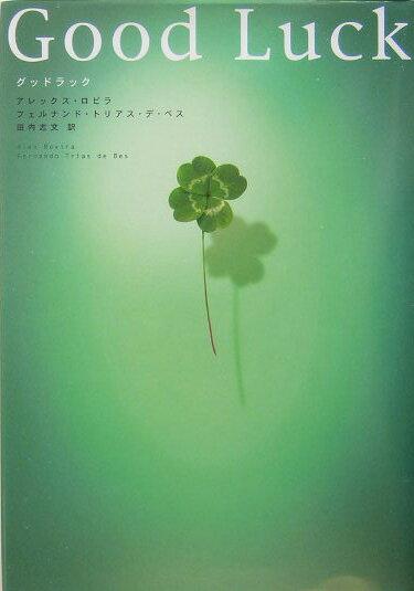 グッドラック [ アレックス・ロビラ ]...:book:11273621