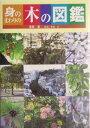 身のまわりの木の図鑑